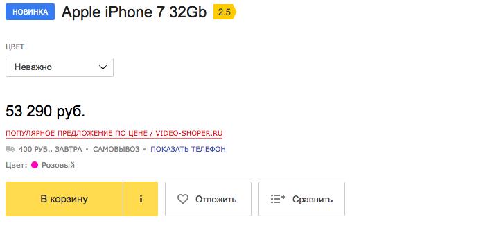snimok-ekrana-2016-10-07-v-12-08-29