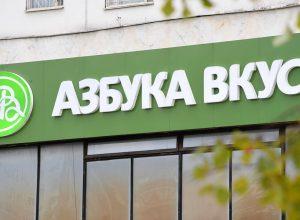 «Яндекс» отказались от покупки «Азбуки вкуса»