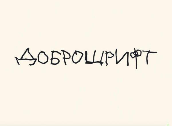 """Глава фонда «Подарок ангелу» обвинила """"Сметану"""" в затягивании выплат за """"Доброшрифт"""""""