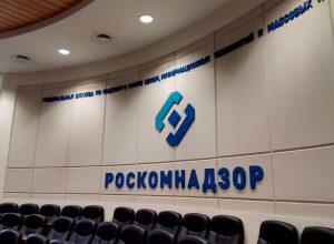 Роскомнадзор заблокировал более 427 тысяч материалов за год